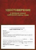 Бланки и удостоверения